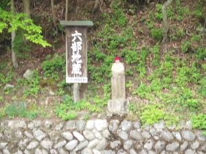 Rokubujizo2