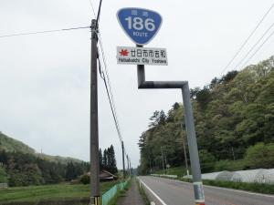 R186yoshiwa