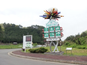 Miwakunosato